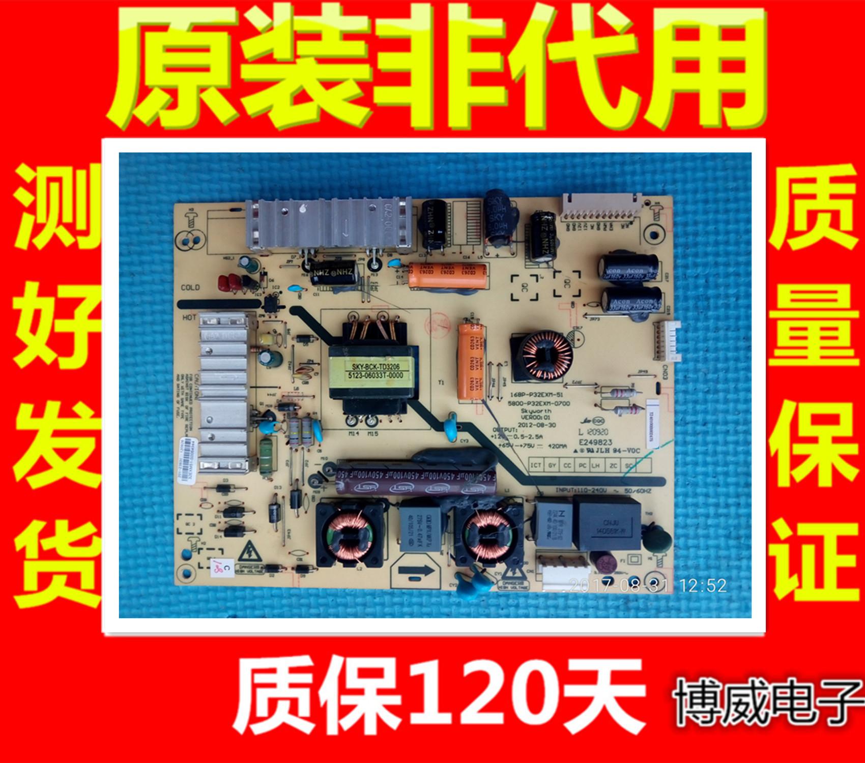 Original - 32 - Zoll - LCD - flachbild - TV skyworth 32E306C hochdruck - hintergrundbeleuchtung die Power plate Linie fahren