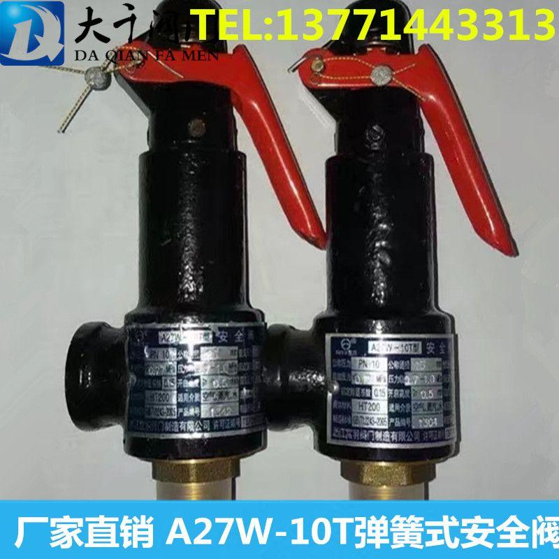 A27w-10t spring type safety valve, boiler steam relief valve, air compressor 4 points dn1520254050