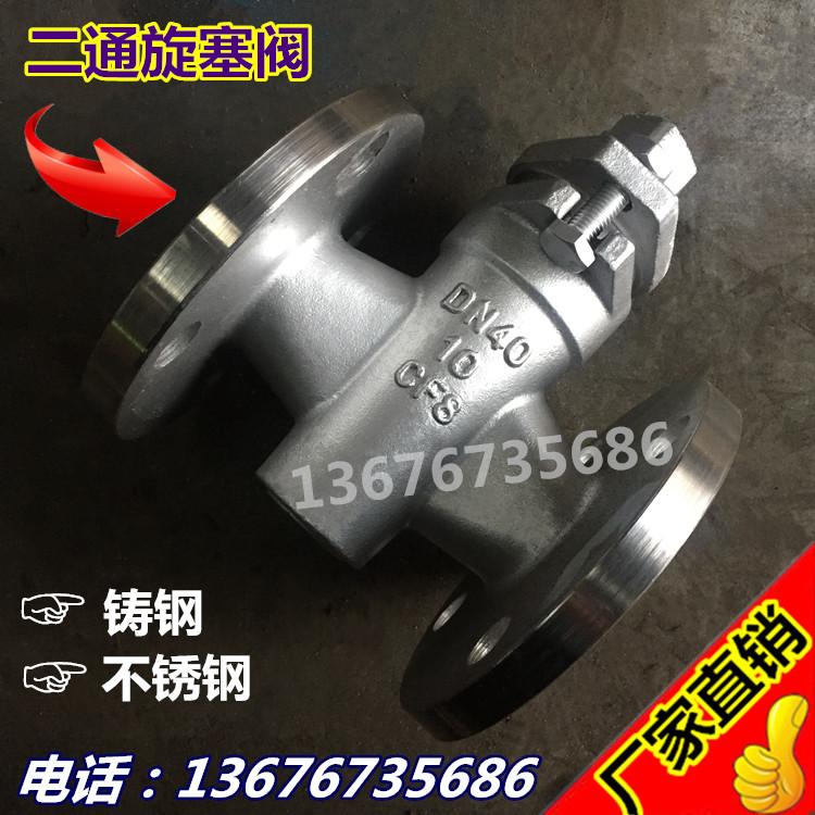 X43W-10 второй через фланец нержавеющая сталь 304 вентиль литой стальной вентиль газового нефтепродуктов DN652.5 дюйм