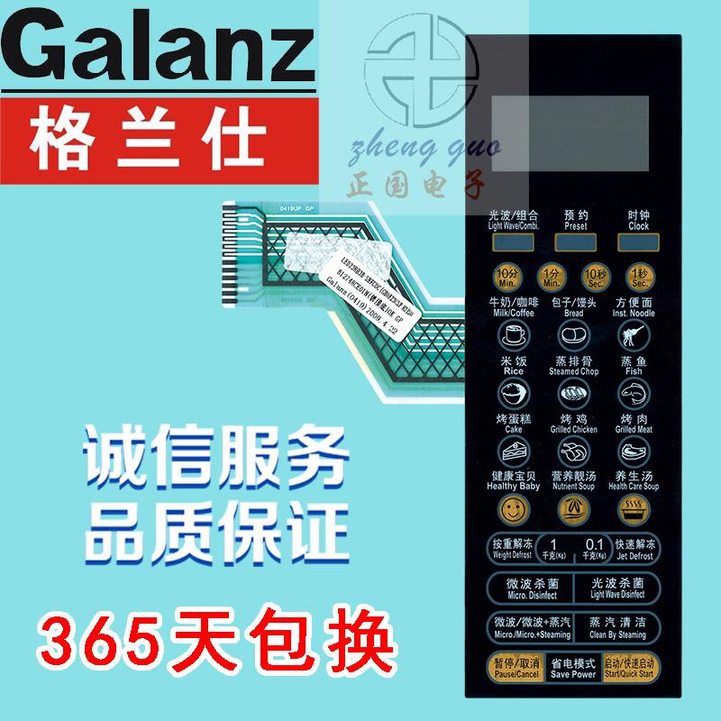 Glanz G80F23CSP-H3 (gehen), mikrowelle dünnschicht - Schlüssel - Panel (ein Jahr)