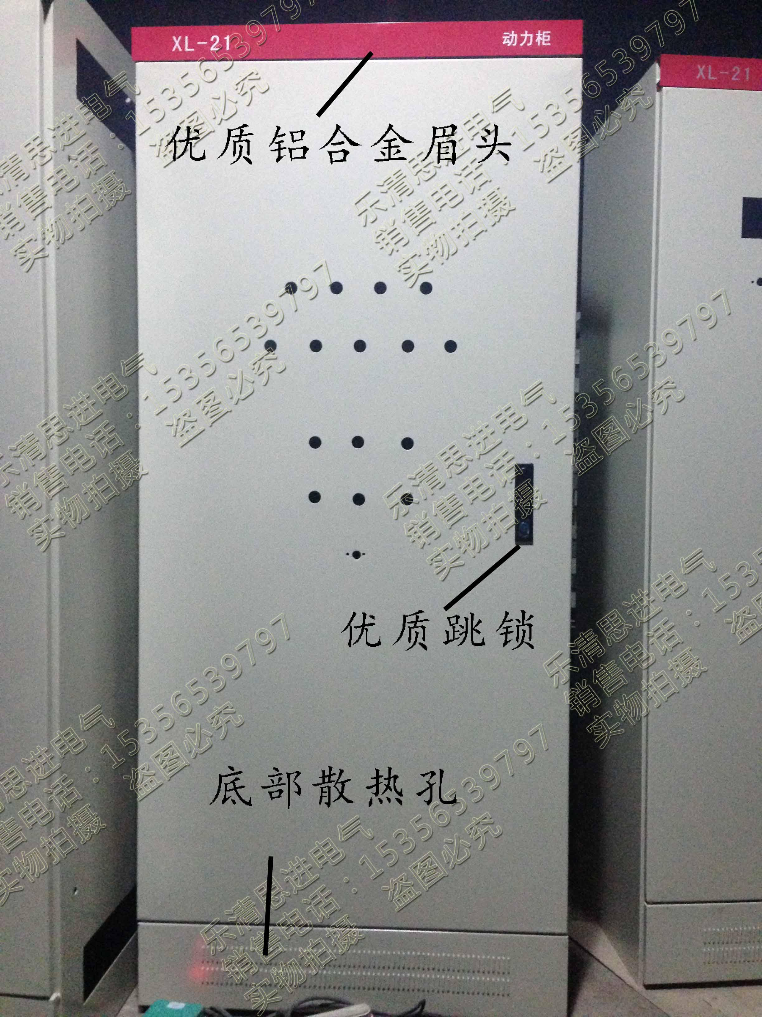 Distribution box, electric control cabinet, strong switch box, new power cabinet, XL-211700*700*370mm