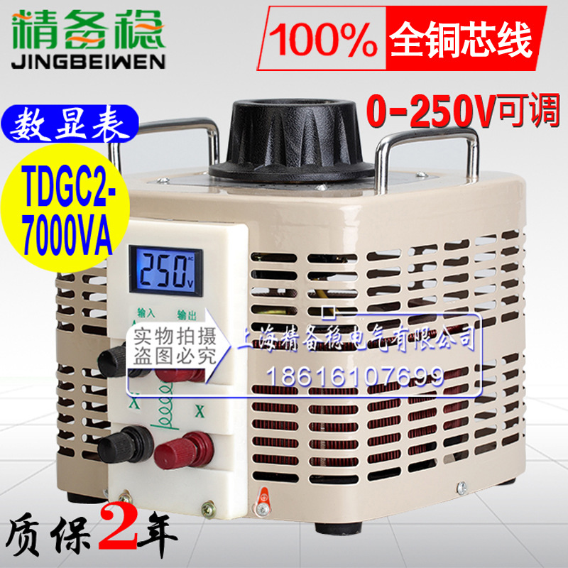 Digital display 0-250V adjustable voltage regulator, all copper wire TDGC2-7KVA single-phase contact voltage regulator