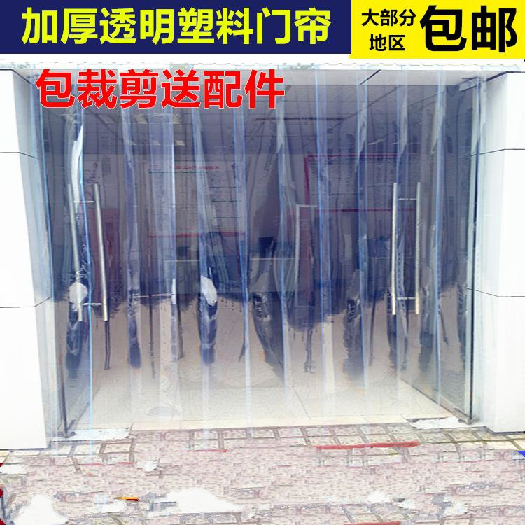 Big Yan PVC air conditioning soft door curtain thickened plastic door curtain cold storage insulation insulation partition