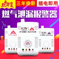 Electromagnetic household combustible gas leakage alarm, natural gas and liquid pipeline, oil and gas city pipeline gas detection