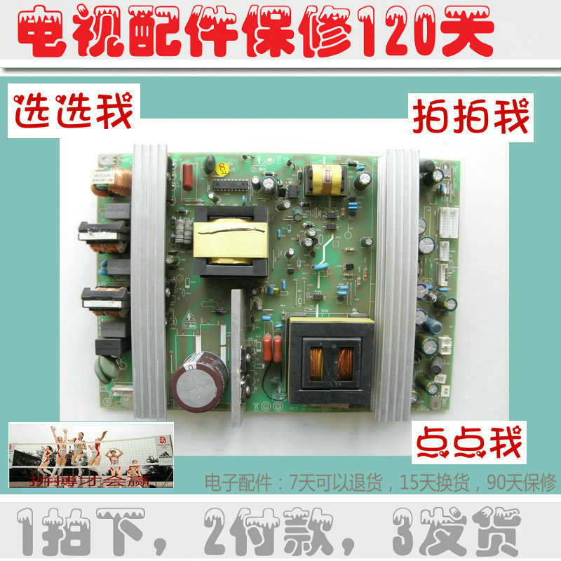 SKYWORTH 47L05HF47 inch LCD TV power supply, high voltage backlight board power supply integrated motherboard ct1327