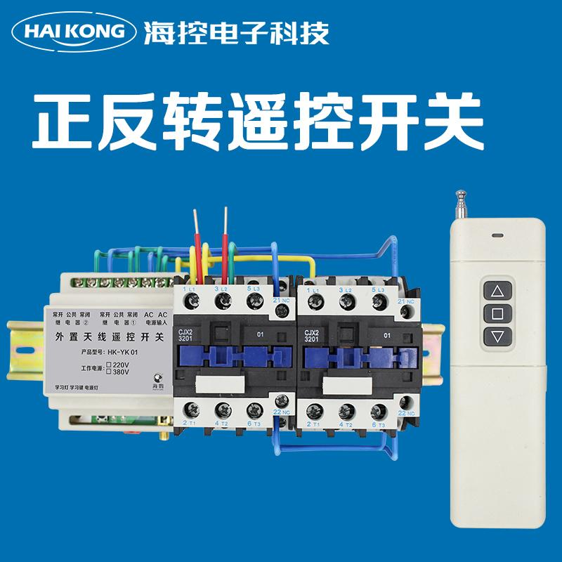 380V remote control switch of two three-phase motor reversing rolling machine shed controller