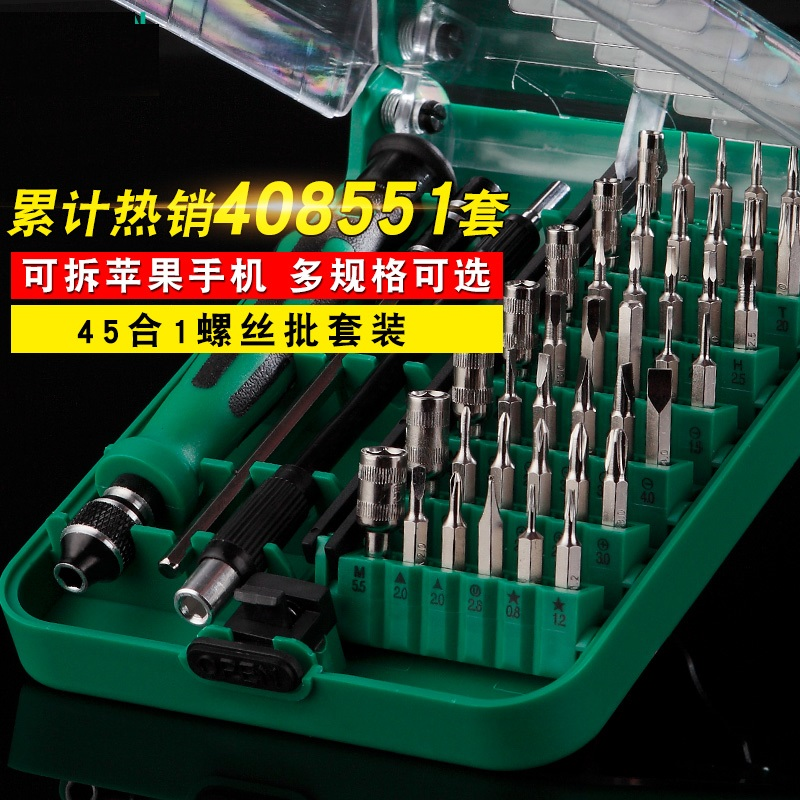 Screwdriver set mobile phone digital electronic computer maintenance tools to disassemble the multifunctional screwdriver set small head
