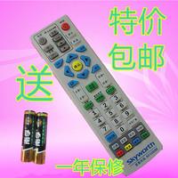 Skyworth/, SKYWORTH set-top box, remote control, network TV set top box, remote control, Jiangsu network remote controller