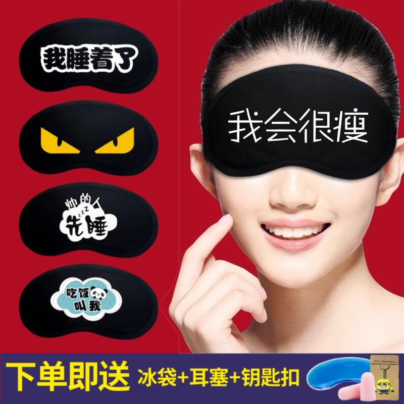 眼罩睡眠遮光睡覺緩解眼疲勞冰袋冷熱敷護眼純棉透氣男女可愛韓國