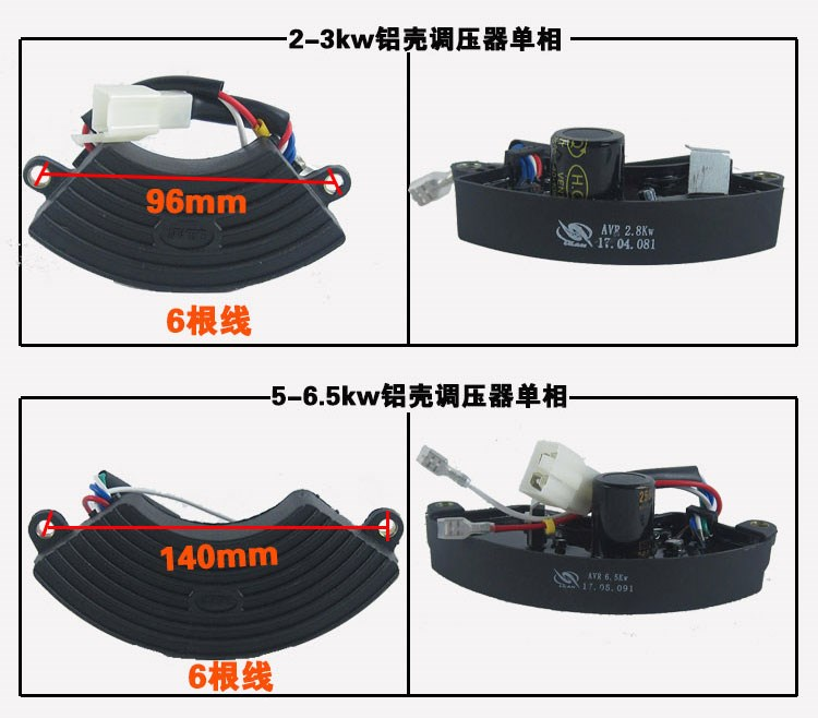 Gasoline generator regulator accessories 2/3kw5/6.5/8/10 kW rectifier regulator AVR