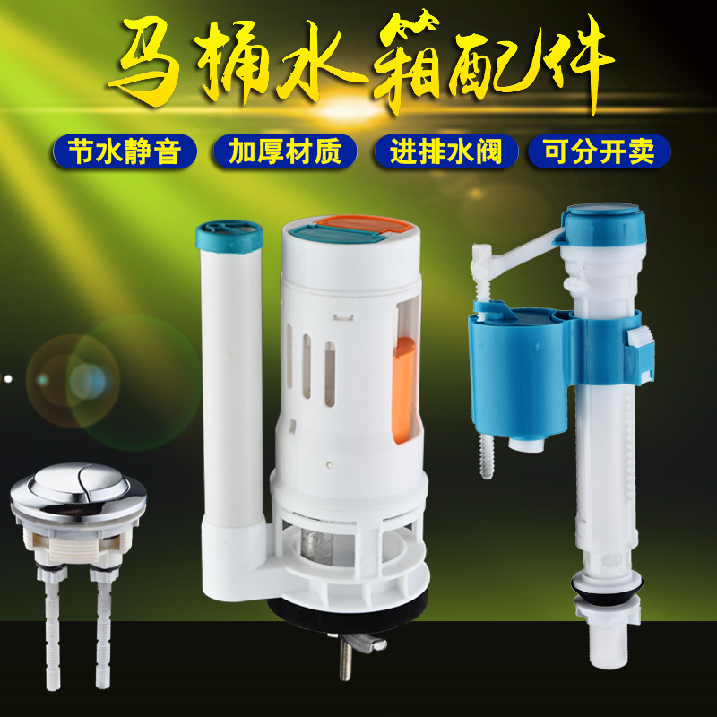 Toilet bowl water tank fittings, old split toilet drain valve, inlet valve, water supply valve, conjoined toilet fittings