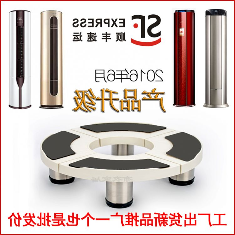 The air tank air conditioner base special heightening telescopic bracket flowerpot rack round oval water heater