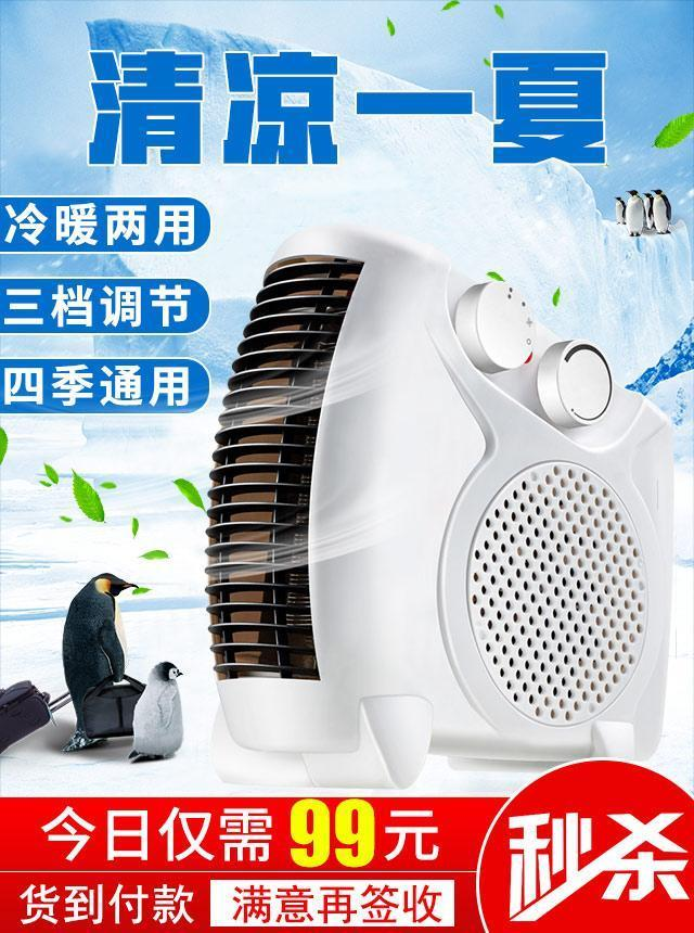 Ann Millie small home office air conditioning cooling and warming dual-purpose convenient desktop mobile mini fan cool summer