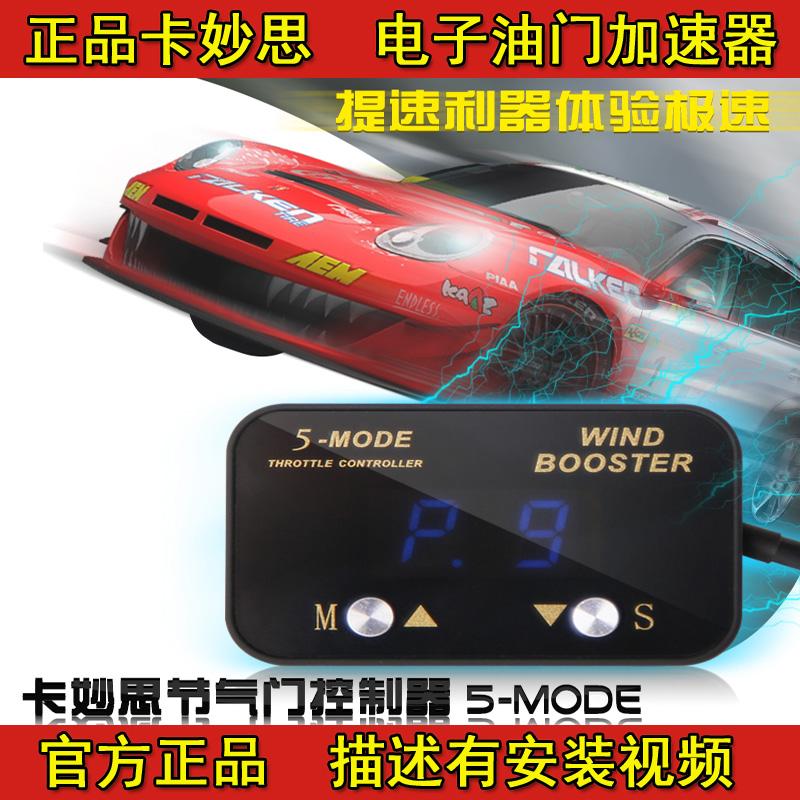 納智捷大ななしちカード妙思自動車電子アクセル加速器動力スロットル制御改装スピードレーサー