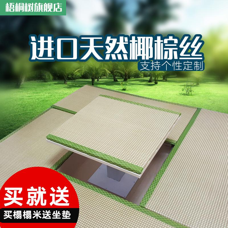 Tatami mats made coir mattresses tatami matting cushion mat mat Kang