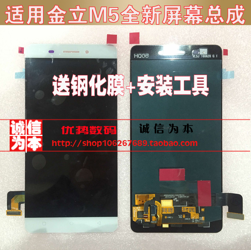 GiONEE Jin gn8001 screen assembly m5plus touch screen M5 M5+ screen with a box of internal and external integration