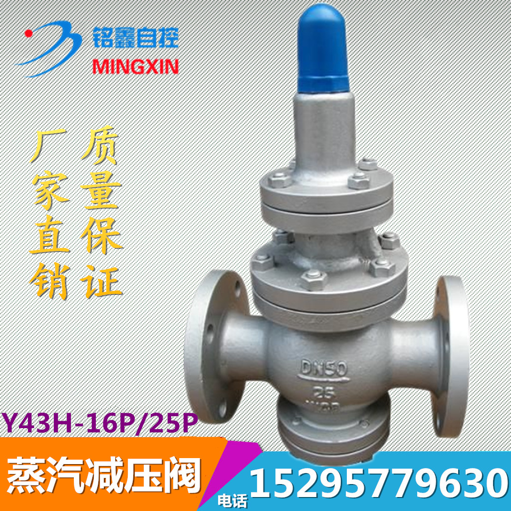 Steam pressure reducing valve pilot type Y43H constant pressure valve adjustable valve DN253240506580