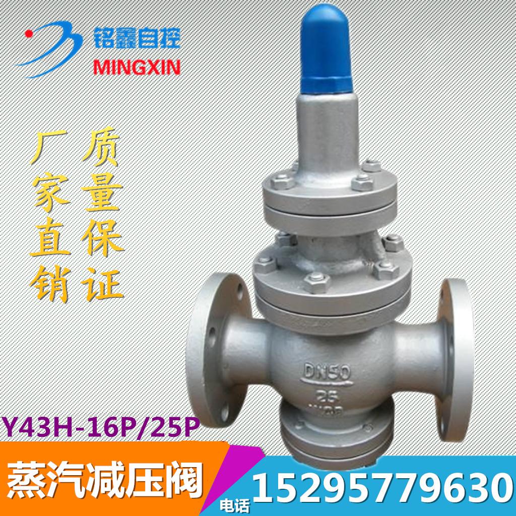 Válvula limitadora de presión de vapor Y43H piloto de la válvula de presión Válvula de regulación de presión ajustable DN253240506580