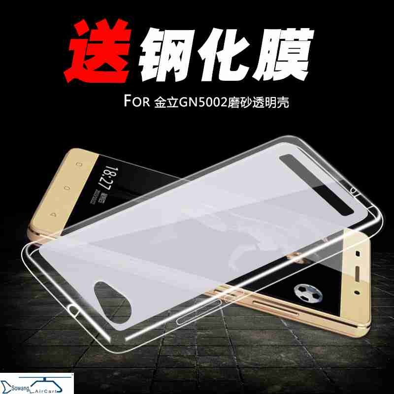 Jin M5 enjoy gn5002 mobile phone version of mobile phone shell falling M5 protective sleeve transparent silicone soft men's imagination