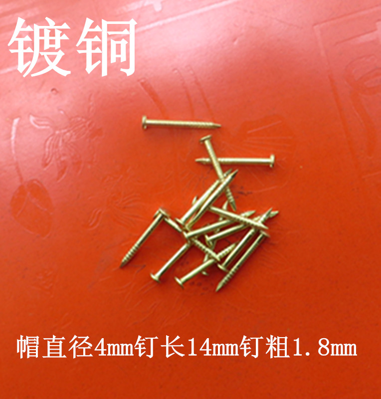 Chinese antique furniture hinge, door round nail 14mm long pure copper