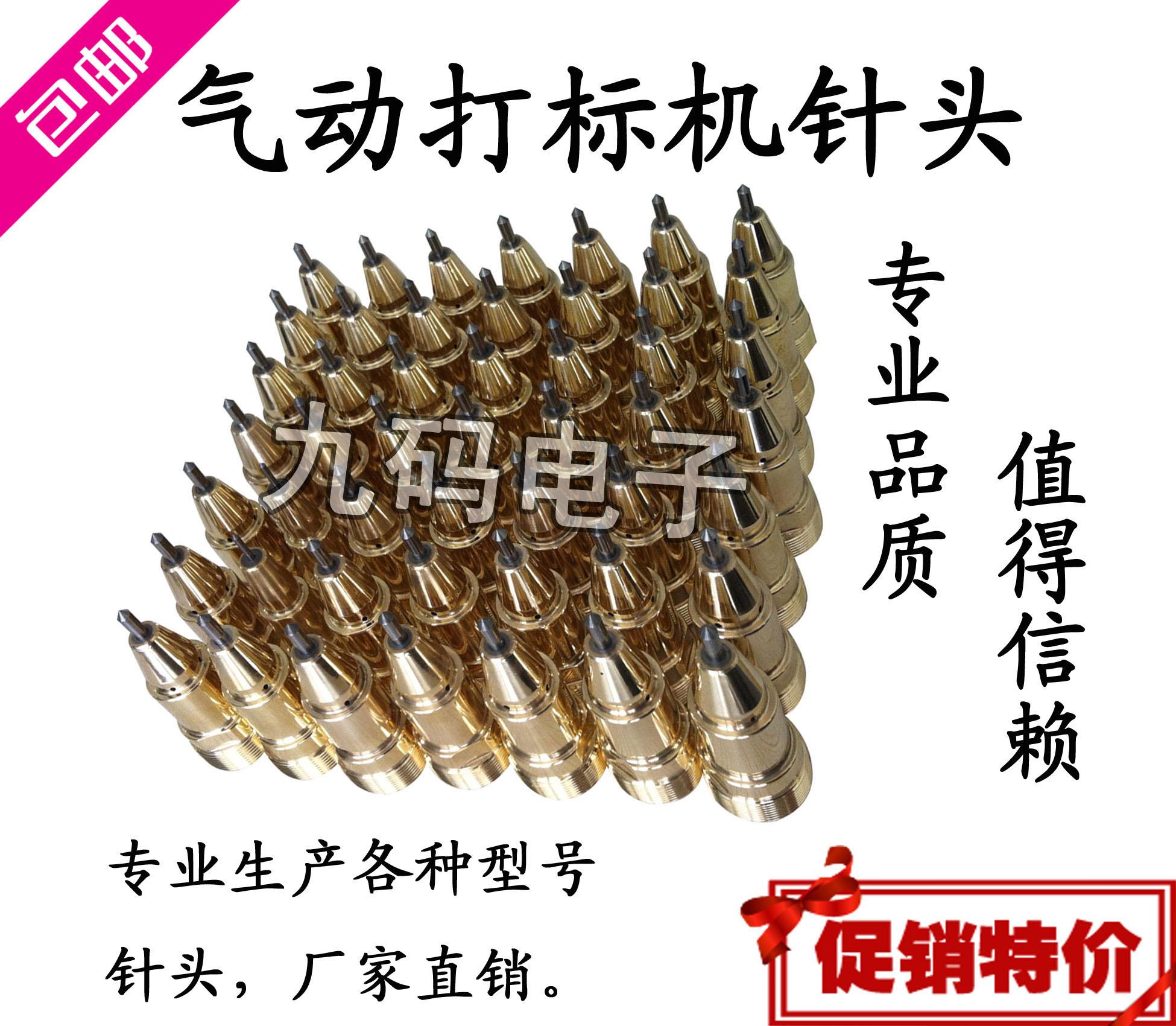 proizvajalci prodajo pnevmatski odtis iglo elektronsko označevanje iglo pnevmatski glavo pnevmatskega koda za iglo