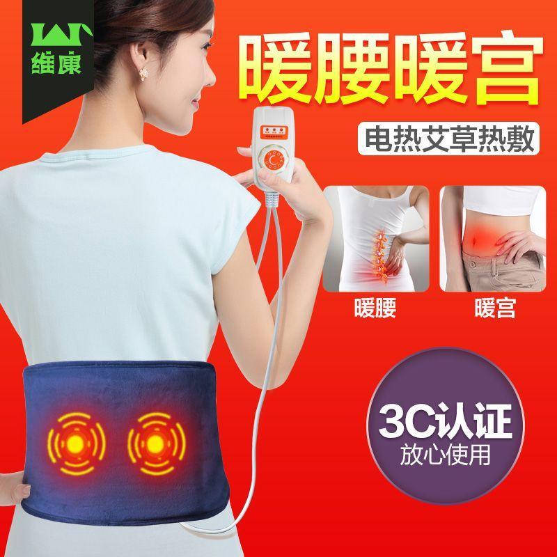 電気灸護帯電気加熱腰のディスク強調宫男さん発熱保温過労暖かい胃を温める