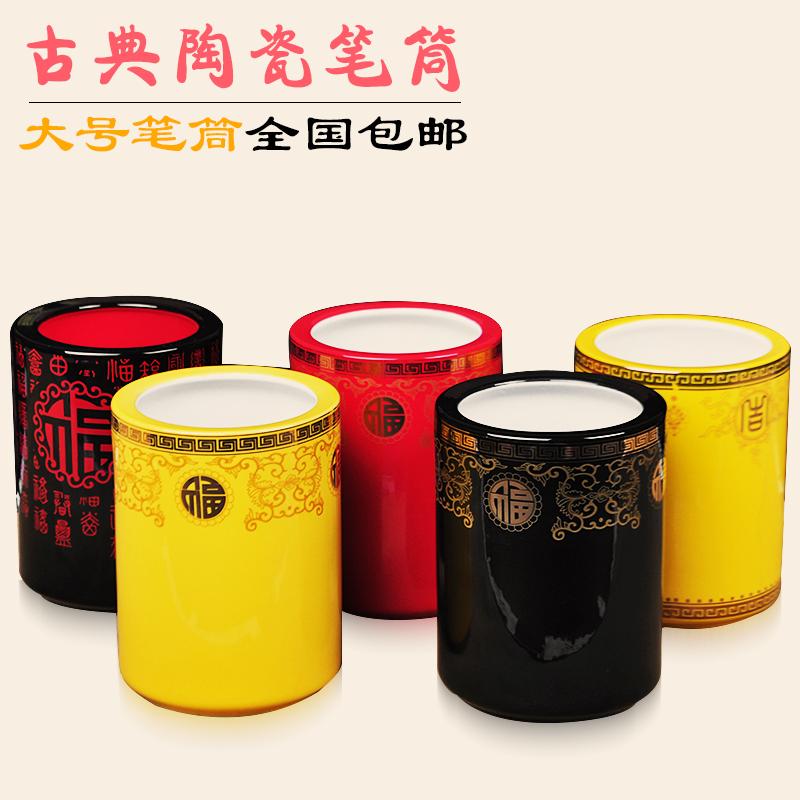 萬福款大號 古典 陶瓷 多功能 辦公  學生  圓型筆筒 禮品