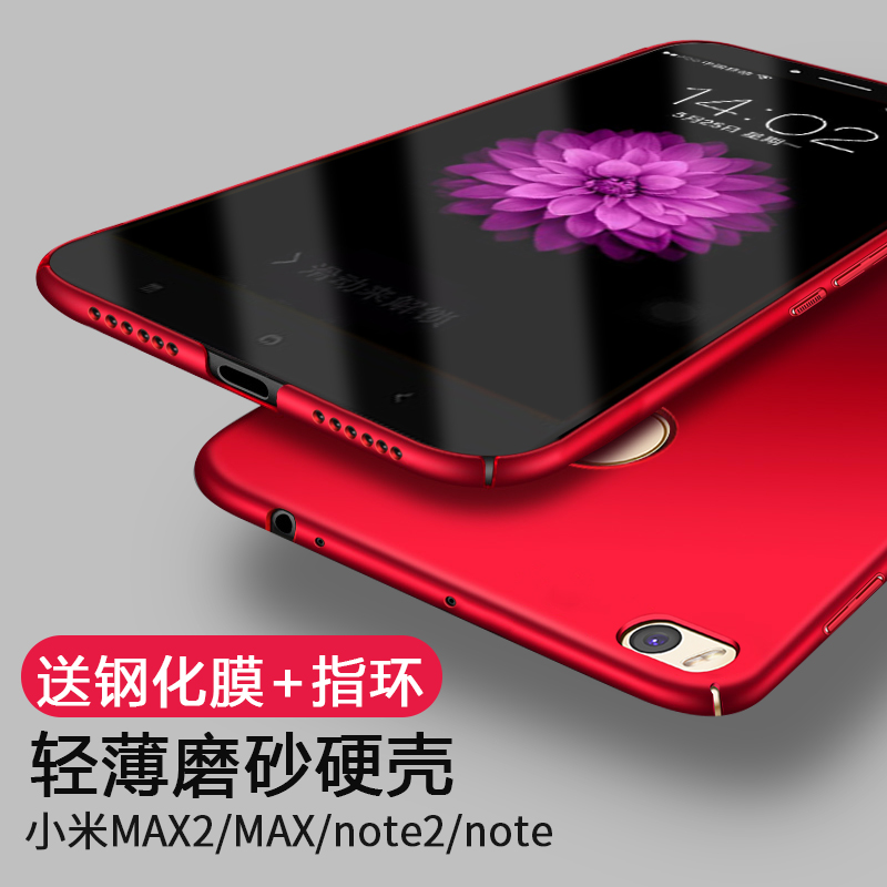 Red rice note4x mobile phone shell 4x female models millet max2 silica gel note4x high version note4 creative personality