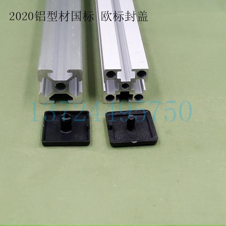 az alapul szolgáló 2020 lepuffantja 国标 extrudált alumínium tartozéka a fejét 2020 zárósapkával fedőlemez extrudált alumínium lepuffantja
