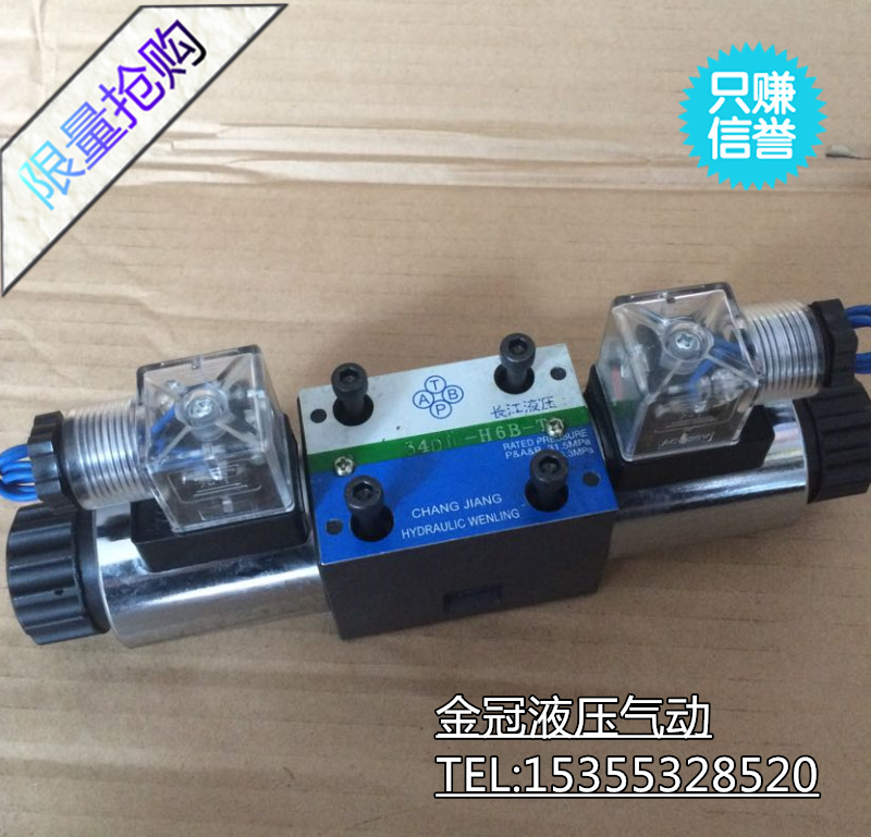 High quality hydraulic solenoid directional valve 34BJ-H6B-T joint type oil pressure solenoid valve spot supply