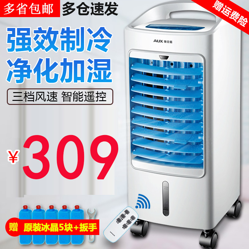 Household air conditioning large water cooler mobile environmental water cooled air-conditioning fan chanlengxing commercial refrigeration fan factory