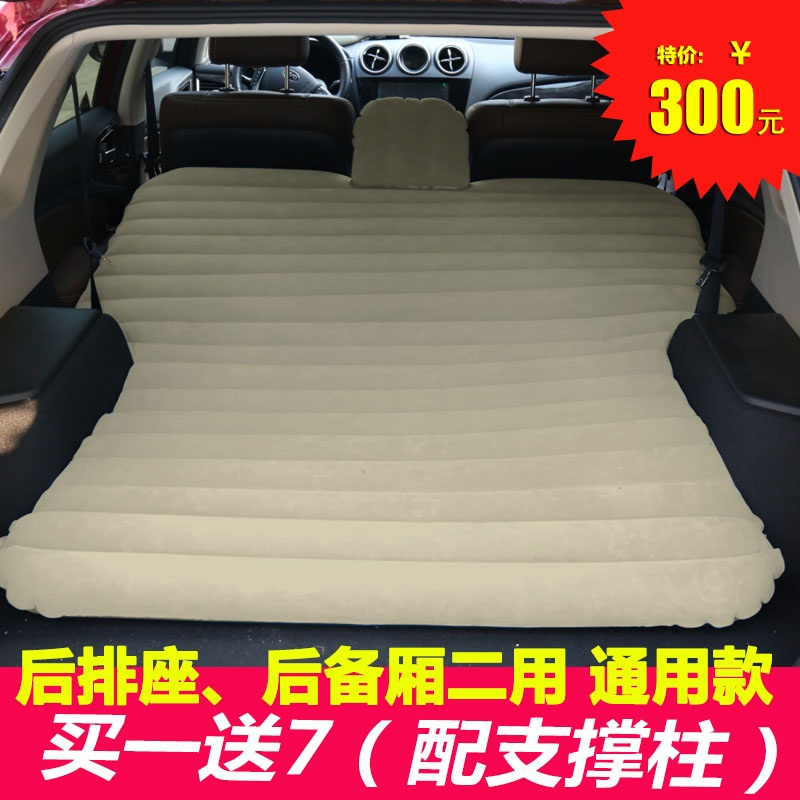 Guangzhou MITSUBISHI o'rand inflatable bed Changan Star 2 car car rushed all the Taidamai bed mattress X5
