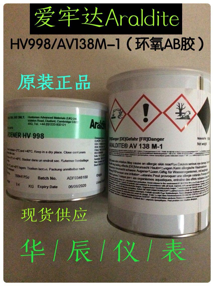 Liebe im gefängnis von ARALDITE/ epoxid - Struktur - - gegen Korrosion - HV998 AV138M-1 heilung Agent.
