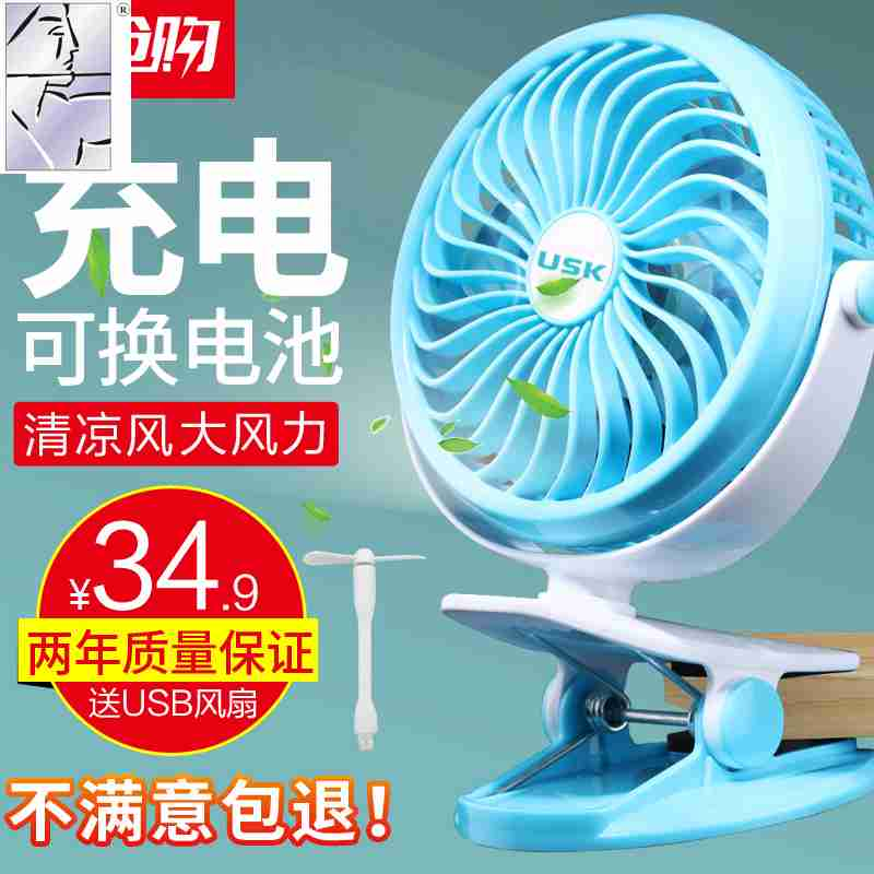 USB fan rechargeable students dormitory, bedroom desktop, clip bed top portable portable mini electric fan