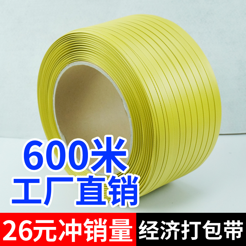 PP plastic economy B grade packaging belt, semi-automatic machine with color hot-melt packaging with plastic steel manual strapping
