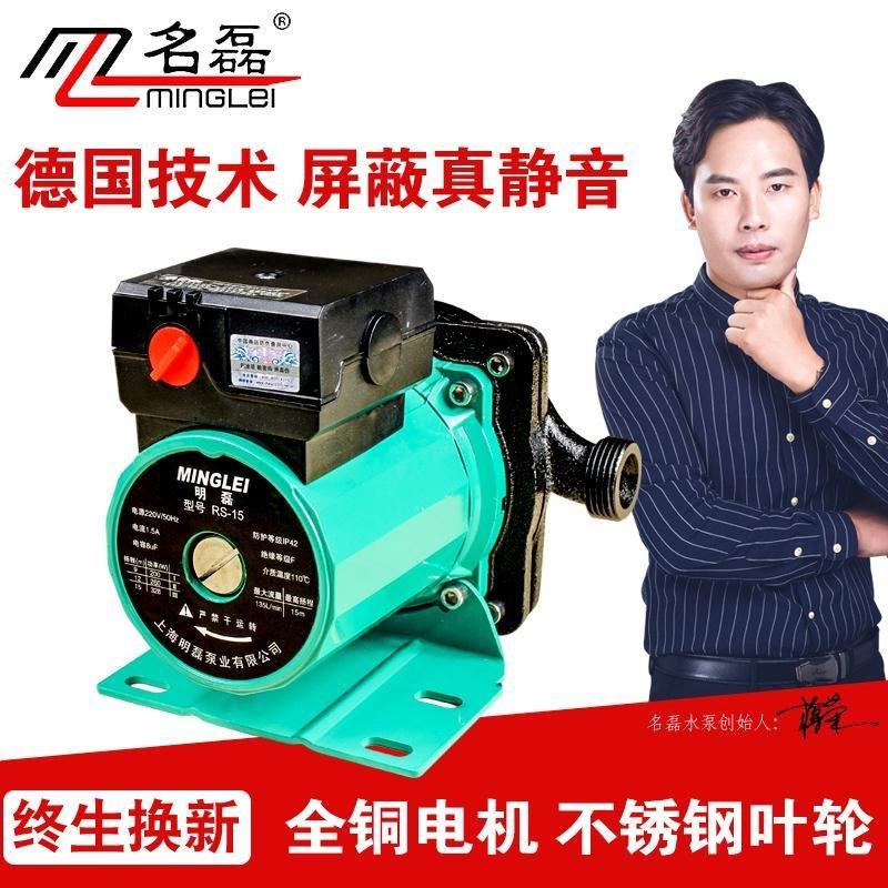 Ultra quiet heating, ground water heating ground circulation pump, air energy boiler pipe booster pump