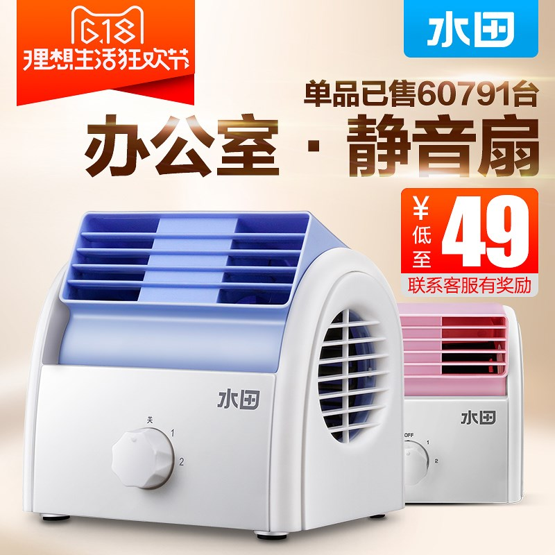 Mini fan mute, student dormitory, bed office, small fan, desktop non leaf desktop fan