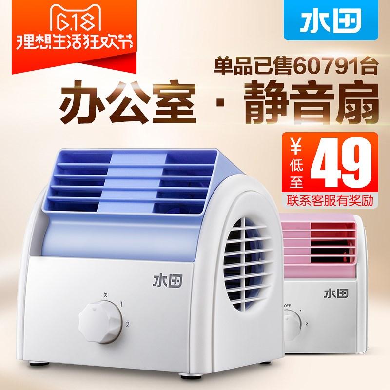 мини - вентилятор Mute бытовой студенческие общежития кровати офис небольшой электрический вентилятор настольных без листьев desktop электрический вентилятор