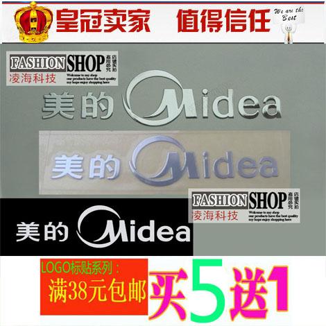 Midea Midea, GREE refrigerator, water heater, air conditioner, LOGO metal label, label sticker