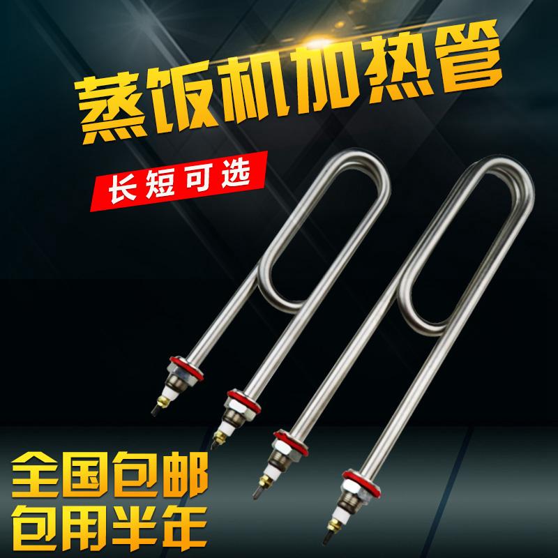 Del Gabinete de vapor de calefacción del auto de cocina eléctrica de la máquina de vapor de agua 220V380V3KW4KW calor tubo Doble u