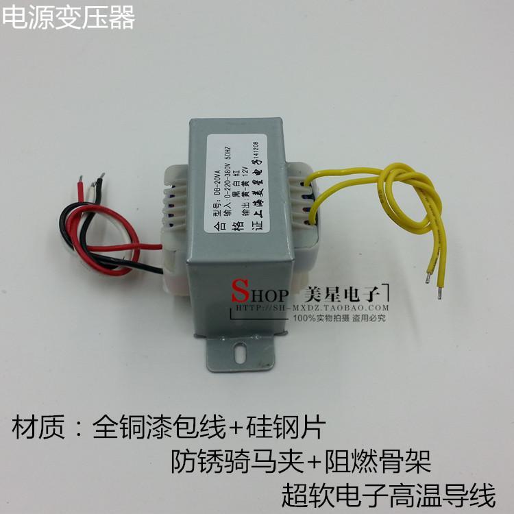 Ei57-30 transformador de alimentación de corriente alterna 12v1.67a 20va20w0-220v-380v.