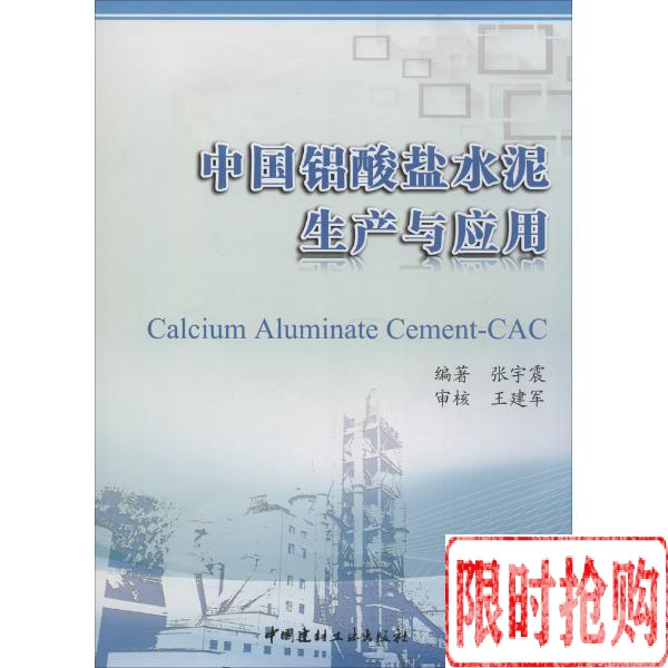 [book] aluminate cement production and application of Chinese / no / Chinese Building Materials Industry Press