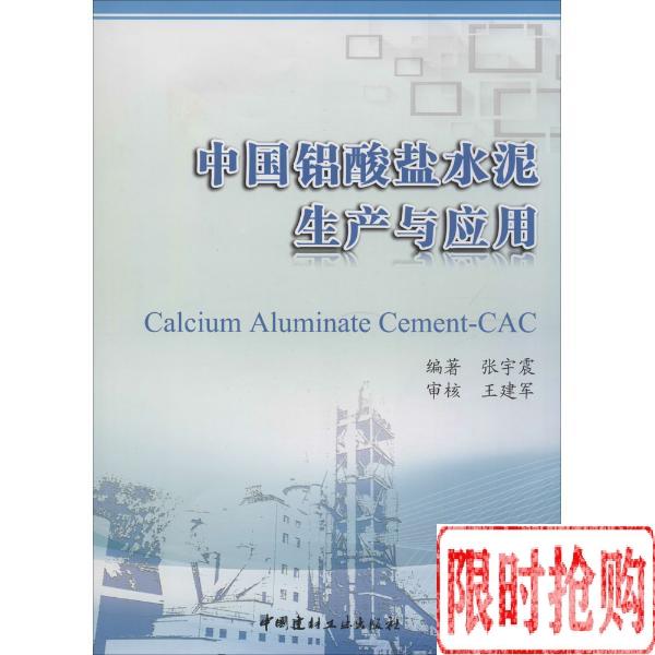 【 도서 똑바로 중국 알루미네이트 시멘트 생산 및 응용 / 없다 / 중국 건축재 공업 출판사