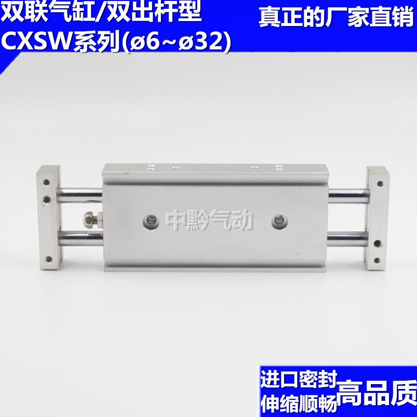 двоен цилиндър / двойно от род тип CXSW серия (- 6 - 32) CXSWM20-100CXSWM25-75