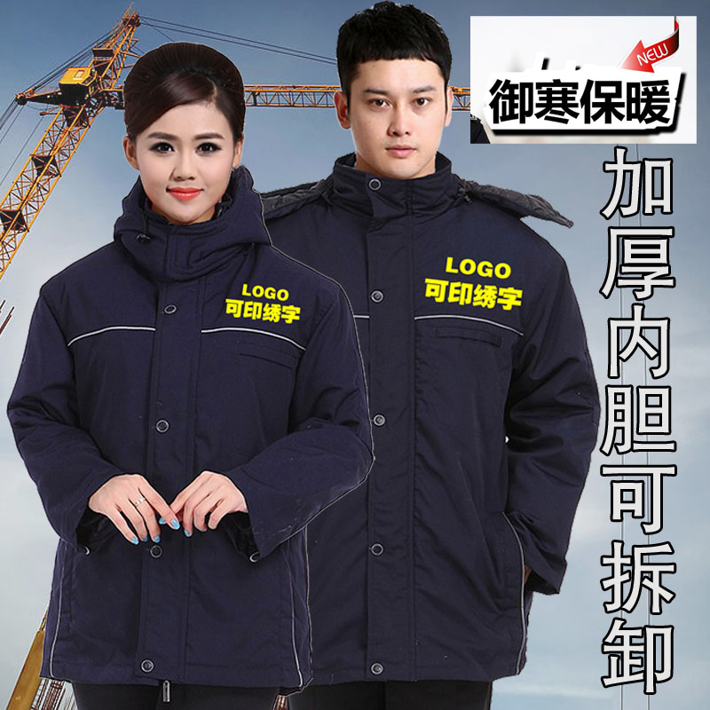 Winter clothing cotton thickened protective clothing repair workshop project site maintenance cotton padded jacket cotton male