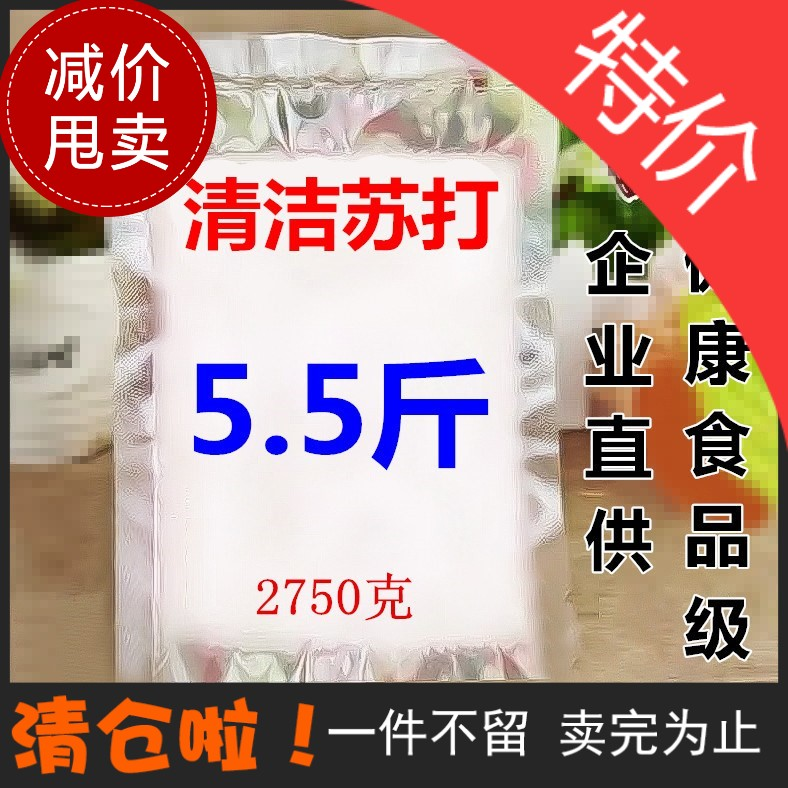 Whitening clean powder in addition to flavor soda baking soda cleaning powder to dispel the yellow green washing machine Steamed Buns multi family