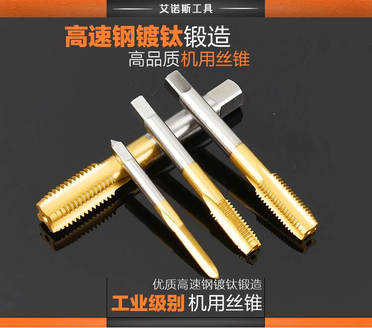 Tapping for the attack and stainless steel hand machine wire M3-M20 enersys machine tap Ti 6542 high speed steel machine