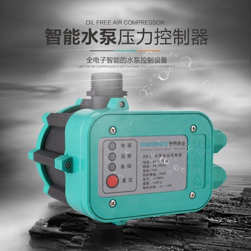 Full automatic intelligent JET water pump controller PS-01 electronic pressure switch