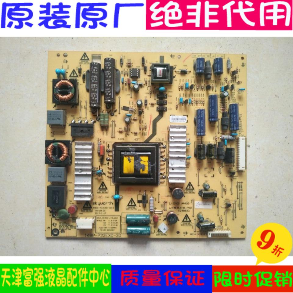 創維32E6BRN液晶テレビの電源168P-P32EXD-305800-P32EXD-0020板