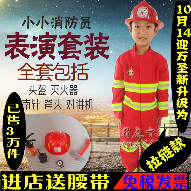 紅色長袖全套帶玩具100cm萬圣節角色扮演 消防員服裝兒童表演套裝玩具職業體驗山姆演出服